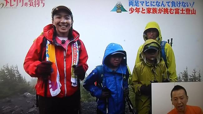 24時間テレビ 放送事故 富士登山 障害者 下半身不随 両足マヒ 虐待に関連した画像-05