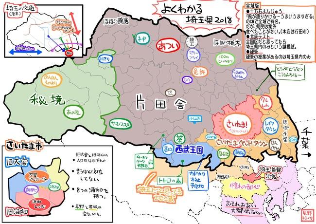 埼玉 さいたま 2018に関連した画像-02