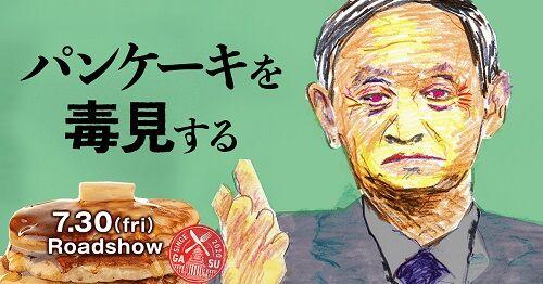 菅首相 パンケーキを毒味する 凍結に関連した画像-01