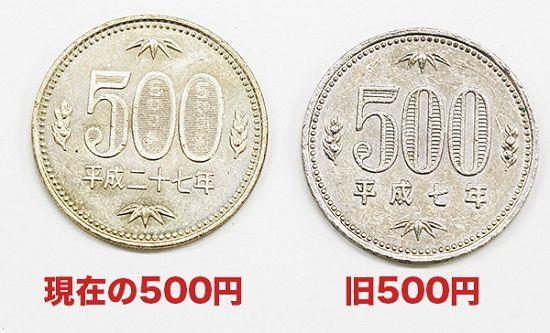 旧500円玉に関連した画像-01