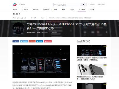 今年 iPhone11シリーズ iPhone 機能に関連した画像-02