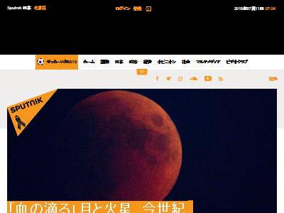 火星 地球 皆既月食に関連した画像-02