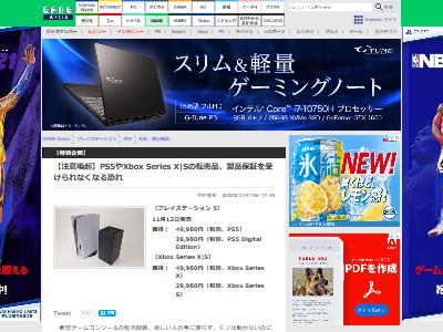 PS5転売保証対象外注意に関連した画像-02