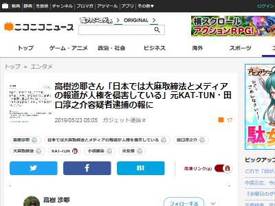 高樹沙耶 大麻 田口淳之介 KAT-TUNに関連した画像-02