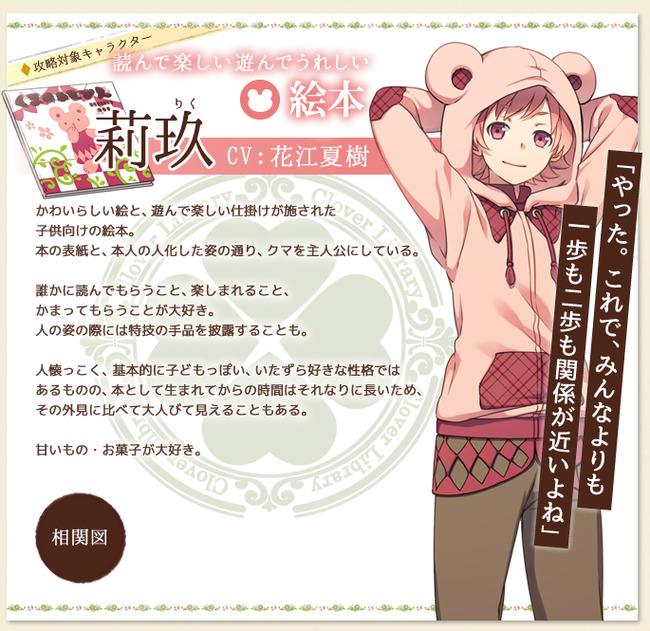 擬人化 乙女ゲー 浪川大輔 花江夏樹 小西克幸に関連した画像-05