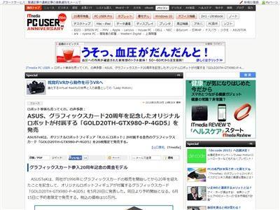 ASUS グラフィックボード グラボ ロボット フィギュア PCパーツ ビデオカードに関連した画像-02