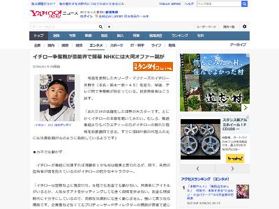 イチロー 争奪戦 芸能界 NHK 大河ドラマに関連した画像-02