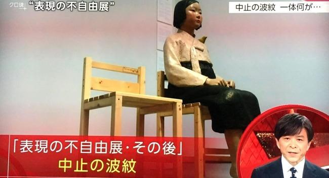 NHK クローズアップ現代 クロ現 表現の不自由展 あいちトリエンナーレ 偏向報道に関連した画像-01