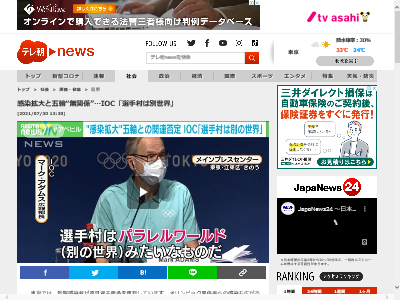 東京都 新型コロナウイルス マスク 若者 東京五輪に関連した画像-02
