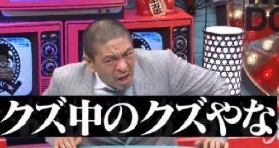 松本人志 新型コロナ 外出自粛 宇宙人に関連した画像-01