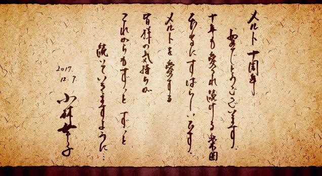 小林幸子 メルト 10周年 歌ってみた 投稿時間に関連した画像-09