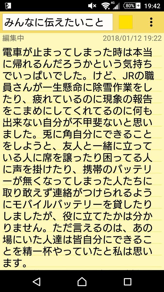 JR 信越線 大雪 立ち往生に関連した画像-05