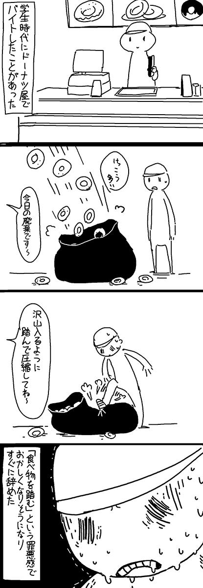 辛かった バイト 絵師 バイト 体験談 漫画 ドーナツ屋 ドーナツに関連した画像-02