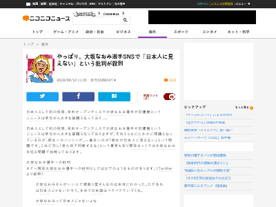 大阪なおみ テニス 全米オープンテニス 初優勝 バッシング 差別に関連した画像-02