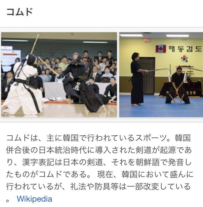 韓国 剣道 起源 発祥地 日本 侍 に関連した画像-05