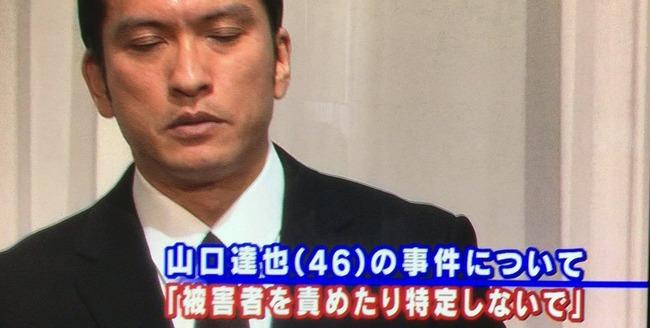 山口達也 強制わいせつ Rの法則 出演者 被害者 特定 誹謗中傷に関連した画像-01