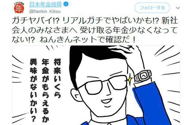 年金機構 キャッチコピー 3000万円に関連した画像-01