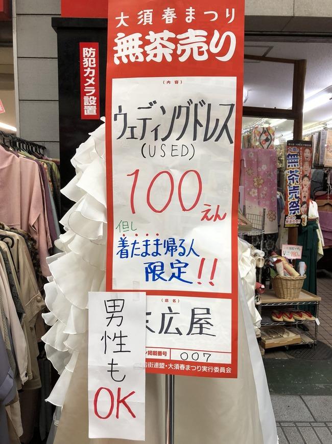 ウェディングドレス 100円 条件 中古に関連した画像-02