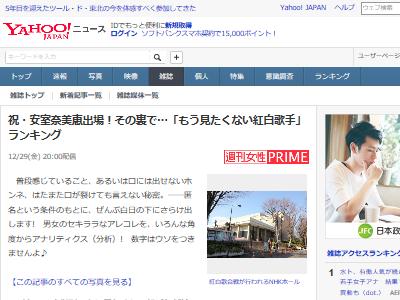 紅白歌合戦 NHK 歌手 もう見たくない ランキングに関連した画像-02