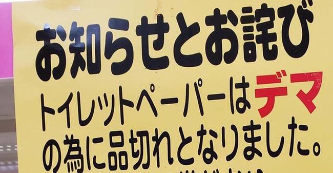トイレットペーパー 品薄 デマ 買い占め SNS テレビ マスコミに関連した画像-01