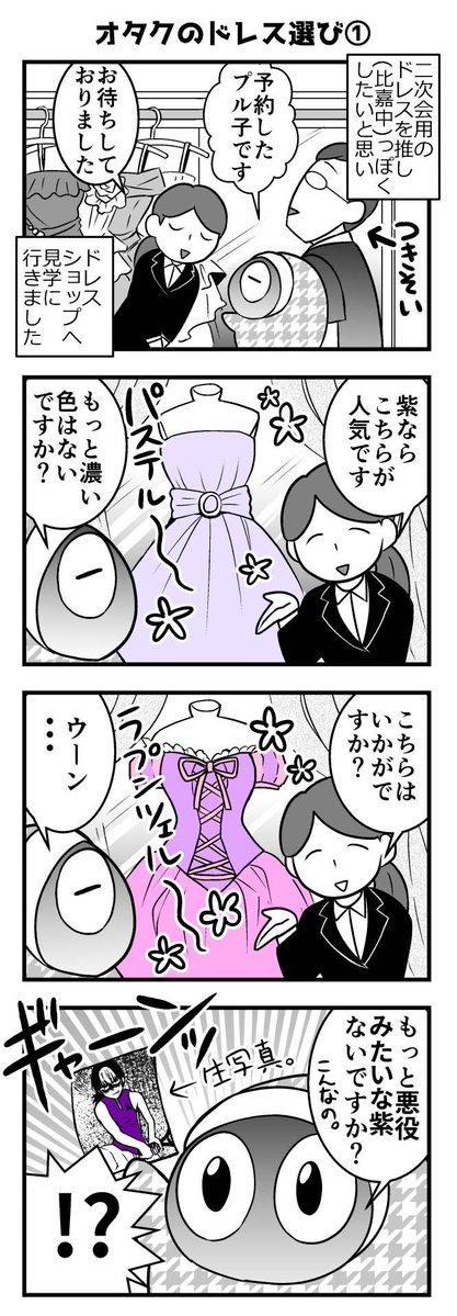 結婚式 ドレス テニプリ ドレスに関連した画像-02