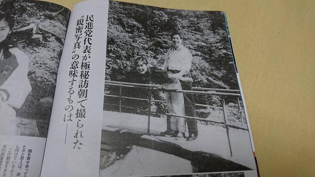 民進党 前原誠司 党代表 北朝鮮 美女 ハニートラップ 文春砲に関連した画像-10