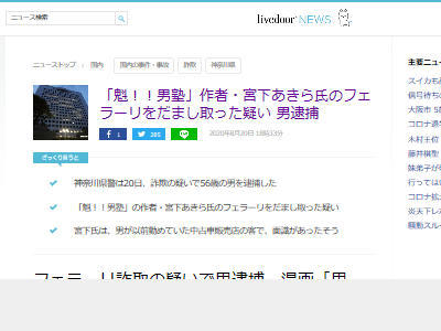 魁!!男塾 宮下あきら フェラーリ 詐欺 被害 男 逮捕に関連した画像-02