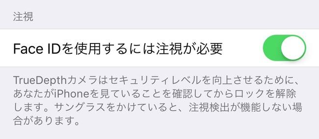 iPhoneX フェイスid 顔認証 脆弱性 寝顔 ロック解除 送金に関連した画像-04