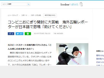 東京オリンピック 東京五輪 コンビニ おにぎりに関連した画像-02