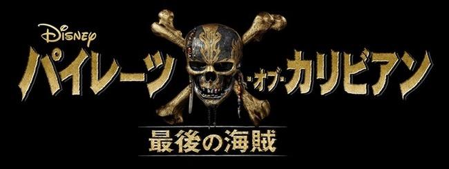 パイレーツ・オブ・カリビアン 最新作 公開 最後の海賊に関連した画像-01