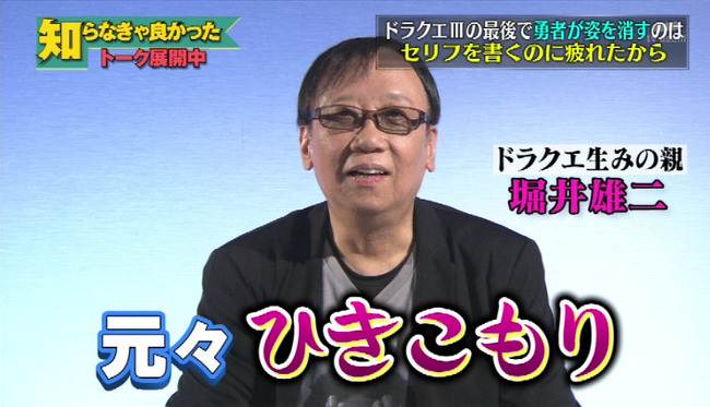 堀井雄二 ドラクエに関連した画像-20