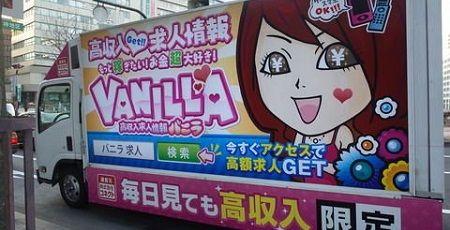 求人 バニラ 宣伝カー 京都 景観 配慮 デザイン うるさいに関連した画像-01