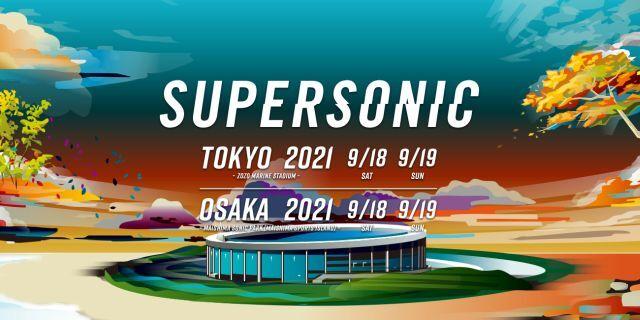 フェス スーパーソニック 大阪公演 中止 新型コロナ コロナ禍に関連した画像-01