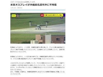 オスプレイ 不時着 沖縄に関連した画像-02
