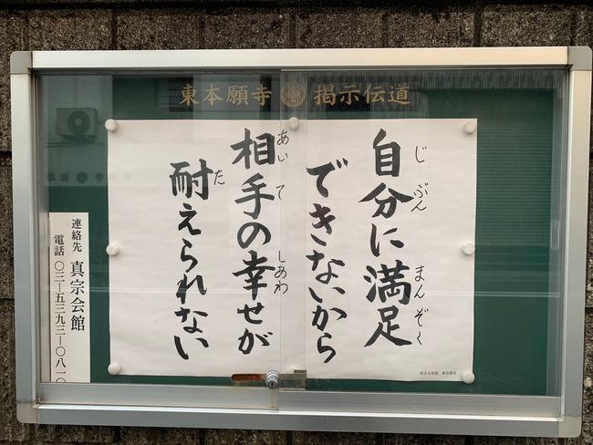 寺 真宗 教訓 インターネット 格言 誹謗中傷 アンチ 争いに関連した画像-03