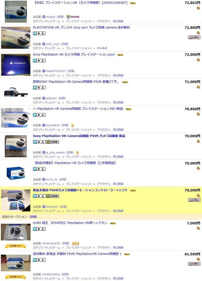 PSVR 転売ヤー ツイート 自慢 バカッター 転売に関連した画像-05