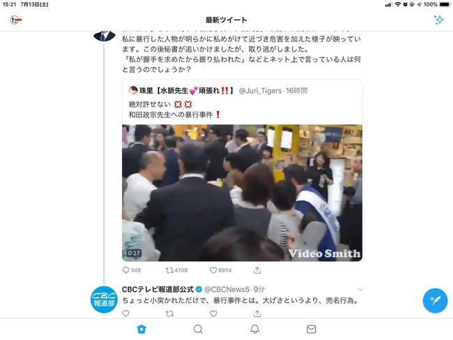 CBC 中部日本放送 自民党 和田政宗 暴言 ツイッター 乗っ取りに関連した画像-02
