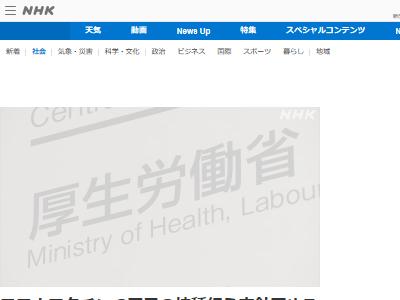 新型コロナウイルス ワクチン 厚生労働省 ファイザー モデルナ アストラゼネカに関連した画像-02