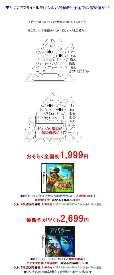 ゼルダ1999円