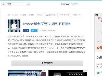 iPhone 料金プラン 携帯会社に関連した画像-02