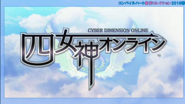 四女神オンライン ネプテューヌ 電撃プレイステーションに関連した画像-01