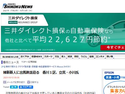 立憲民主党 小川淳也 衆院選 日本維新の会 候補者 圧力 脅迫に関連した画像-02