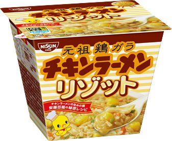 チキンラーメン リゾット 日清食品 新商品 カップラーメン カップヌードル インスタントラーメンに関連した画像-01