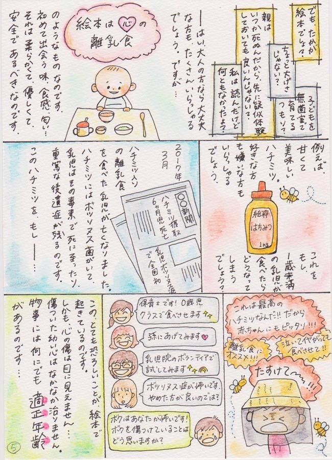 のぶみ 絵本作家 ロリコン ペドフィリア 虚言癖 虐待 障害者に関連した画像-08