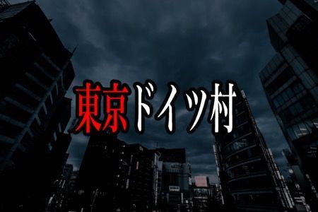 おめぇ東京じゃねぇだろ! ランキングに関連した画像-04