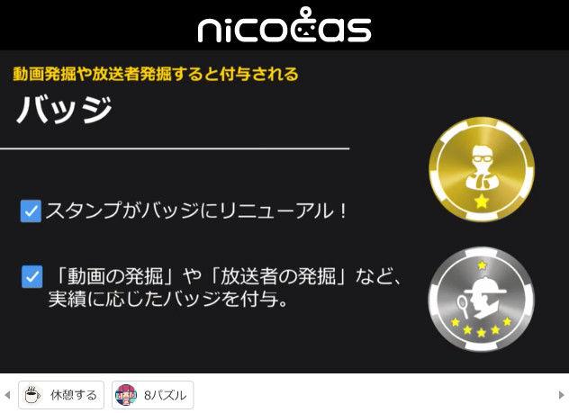 ニコニコ動画 クレッシェンド 新サービス ニコキャスに関連した画像-73