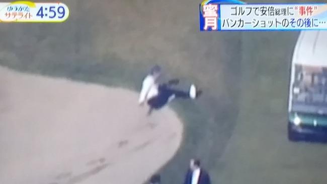 安倍総理 トランプ大統領 ゴルフ バンカー 転ぶ 一回転に関連した画像-02