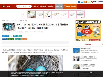Twitter 新機能 スーパーフォロー コミュニティ 有料 コンテンツ 限定に関連した画像-02