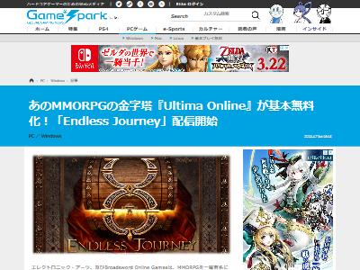 MMORPG ウルティマオンライン Ultima Online 無料化 PCゲーム Endless Journeyに関連した画像-02
