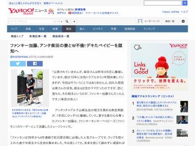 ファンキーモンキーベイビーズ 加藤 柴田 離婚 不倫 浮気に関連した画像-02